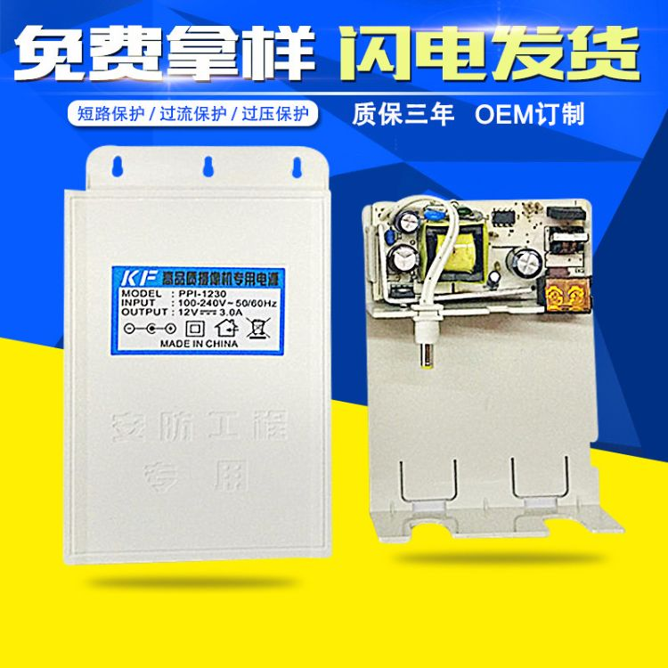 12v3A监控防水电源 抽屉式监控电源3A电源12V3A监控电源12V电源