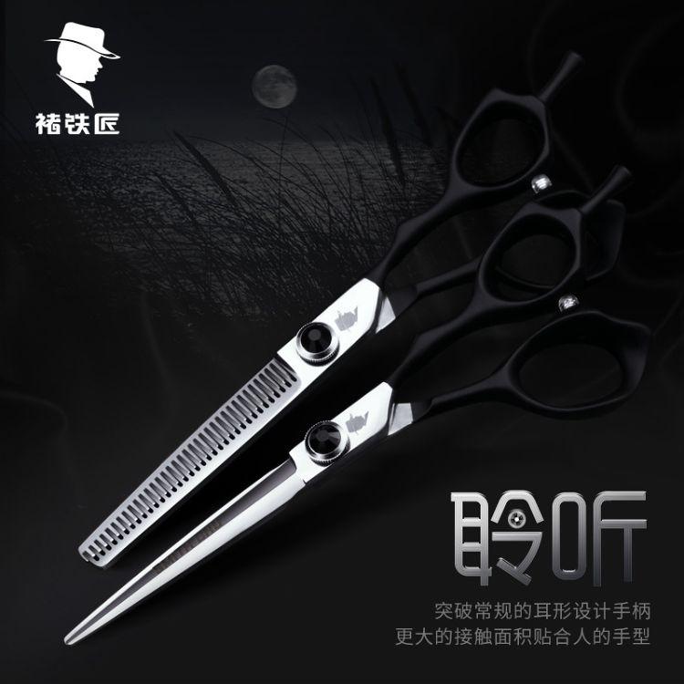 专业发廊剪刀平剪刘海剪牙剪打薄剪家庭理发美发工具套装批发