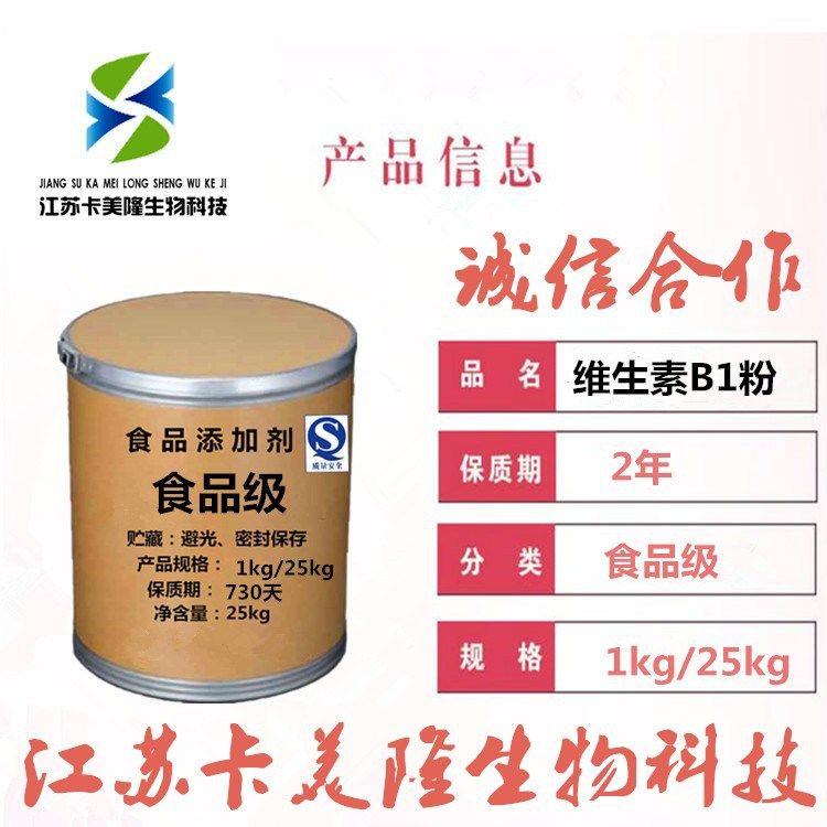维生素B1盐酸硫胺素食品级 营养强化剂增补剂维生素B1批发供应