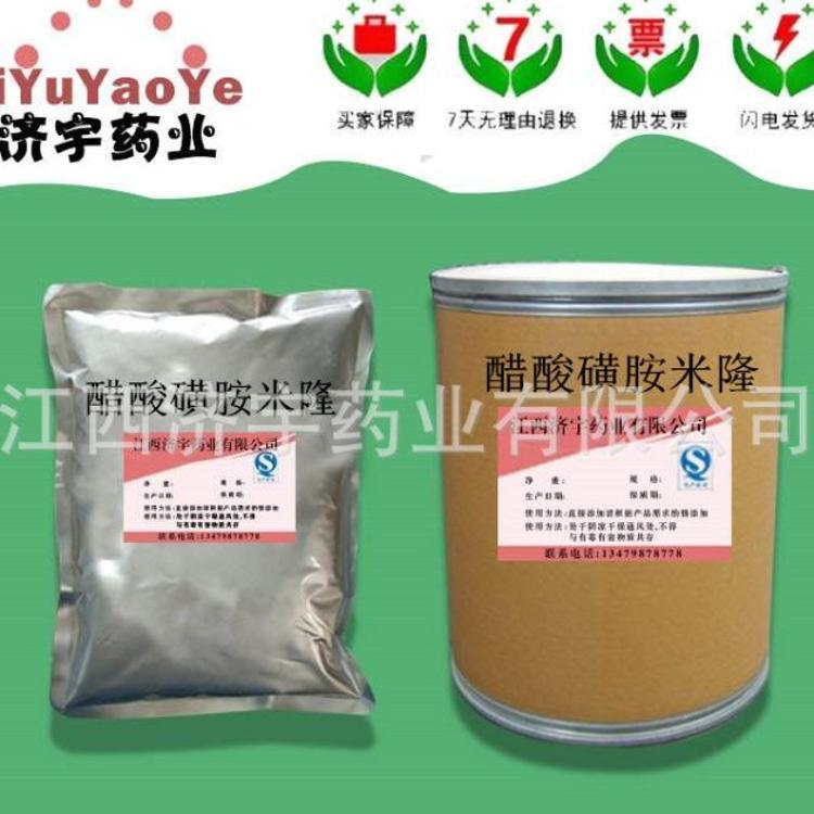 醋酸磺胺米隆药厂直销醋酸磺胺米隆13009-99-9现货供应