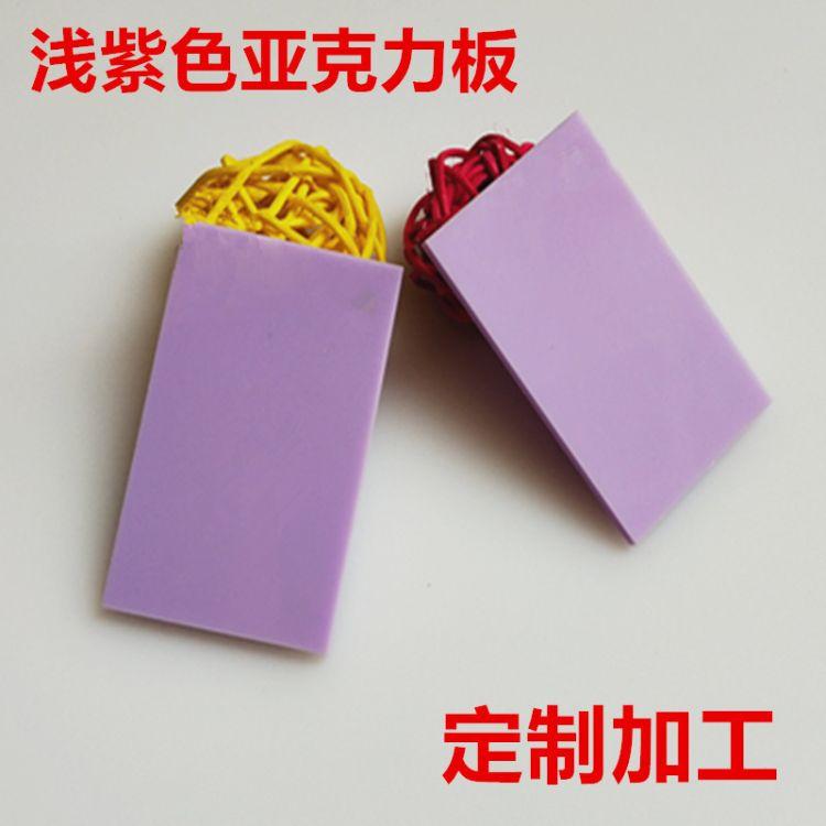 浇筑浅紫色亚克力板 紫色亚克力板广告板 浅紫色不透明亚克力板