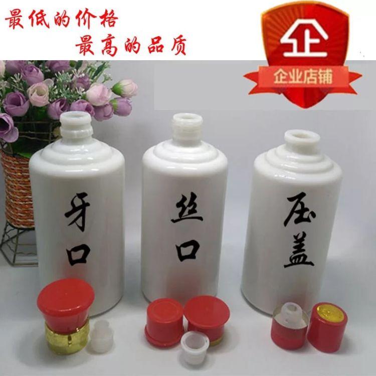 厂家直销500ml茅台酒瓶白酒瓶自酿酒玻璃瓶陶瓷酒瓶一斤装酒瓶