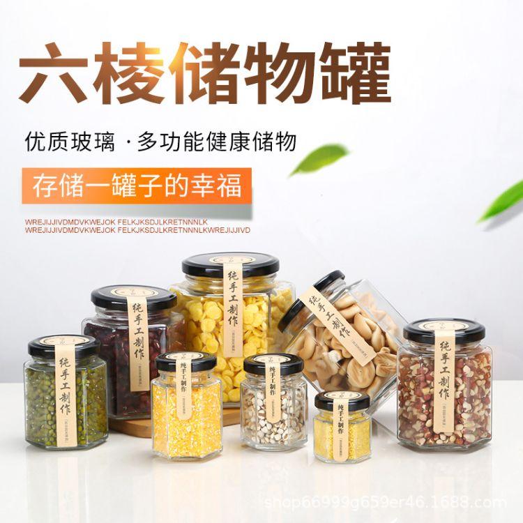 厂家直销六棱玻璃蜂蜜酱菜瓶六角玻璃瓶储物蜂蜜罐辣椒酱瓶定制