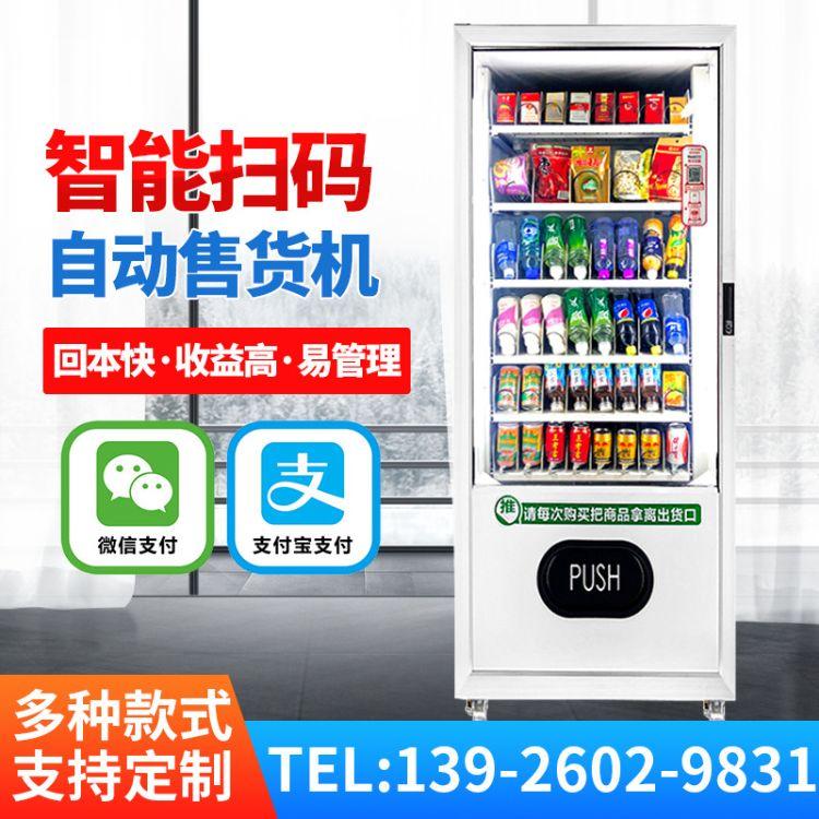 厂家直销智能自动售货机 扫码支付饮料零食无人自动售货机可定制