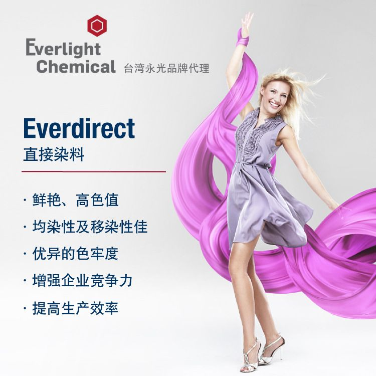 台湾永光Everdirect(直接染料)