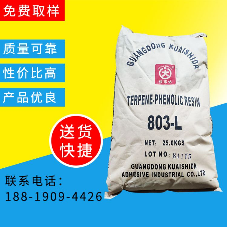 高相容性萜烯酚树脂 萜烯酚醛增粘树脂 通用级803L增粘树脂直销