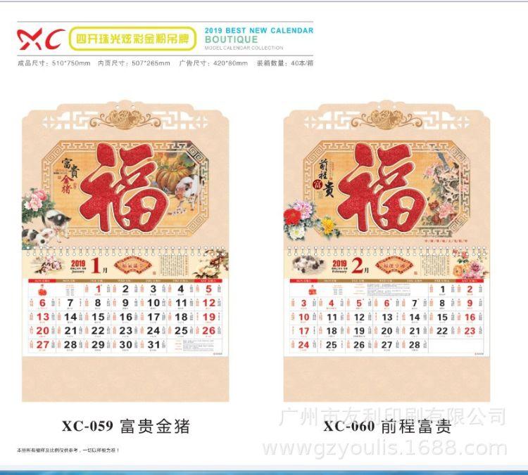厂家定做2019年高档台历挂历定制企业宣传商务台历日历烫金logo