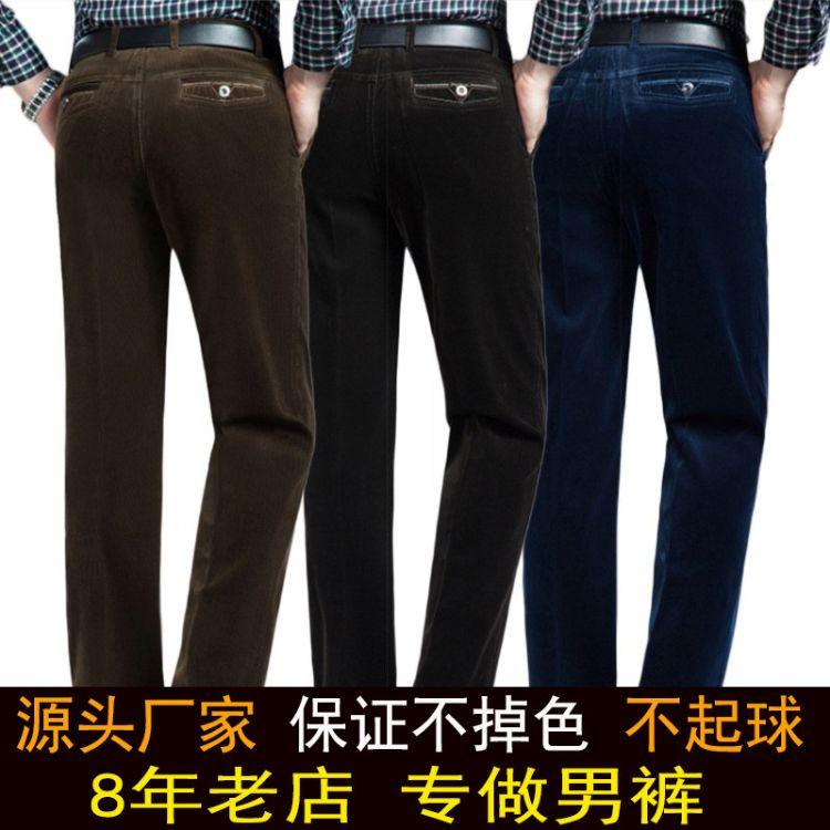 男士灯芯绒裤中老年条绒休闲裤中年爸爸宽松高腰直筒弹力长裤子厚
