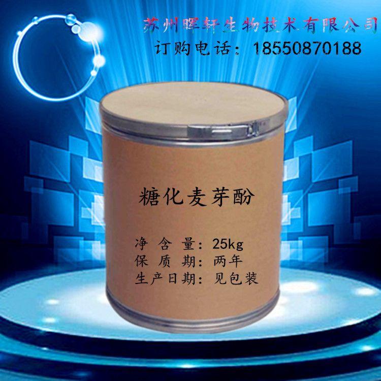 食用淀粉酶 食品级 糖化麦芽粉 Diastatic Malt Powder 1000g包邮