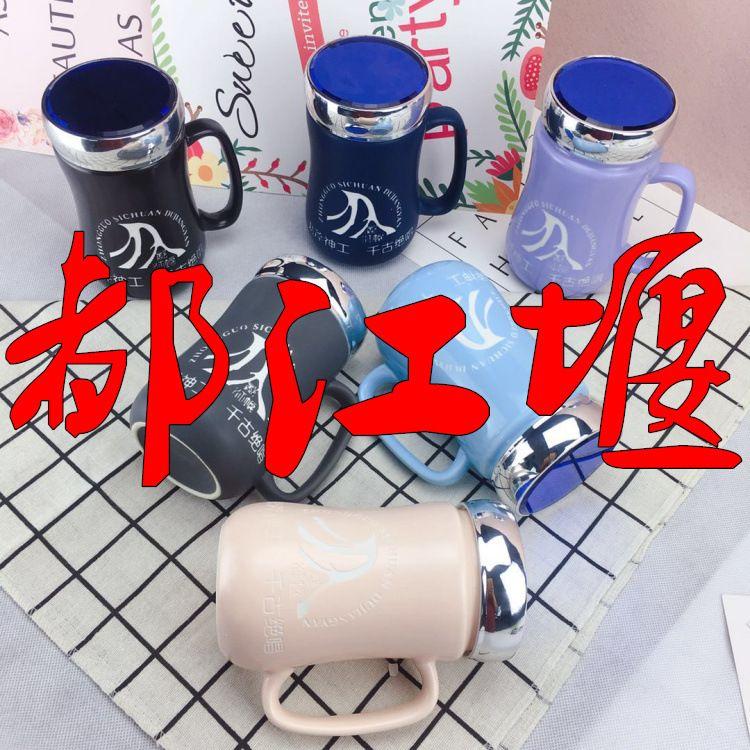 都江堰旅游景点纪念品 磨砂陶瓷杯马克杯 咖啡杯礼品陶瓷杯子