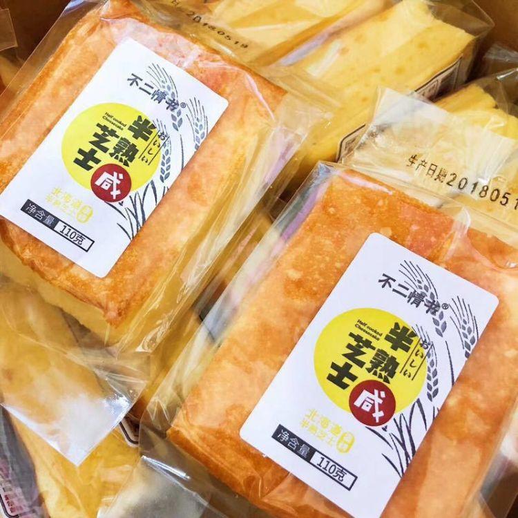 不二情书芝士蛋糕 早餐下午茶蛋糕咸味北海道半熟芝士蛋糕32个