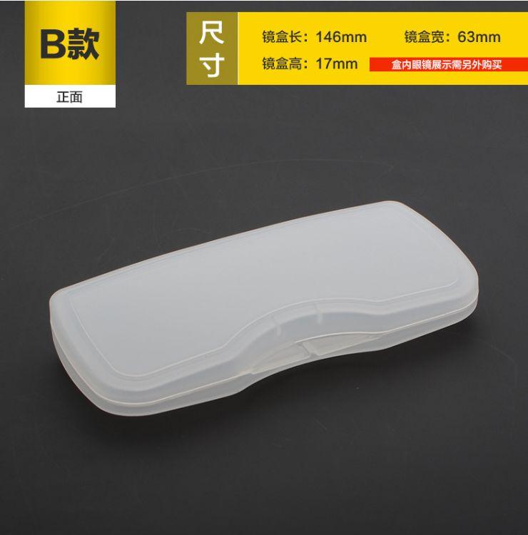 眼镜盒 近视夹片盒子 偏光夹片盒子 塑料盒子眼镜夹片磨砂硬盒