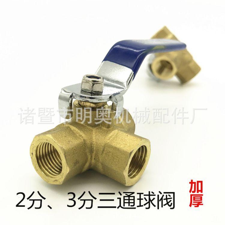 厂家直销L型加厚黄铜三通球阀水阀气阀开关2分3分4分三通铜球阀门