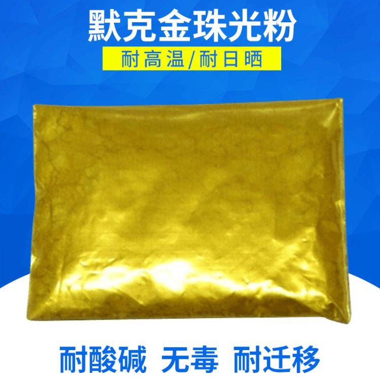 默克珠光粉 默克金珠光粉 进口超亮金粉 黄金粉 进口金色珠光粉