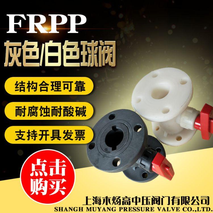 Q41F-10S塑料球阀FRPP塑料法兰球阀PP塑料球阀聚丙烯法兰塑料球阀