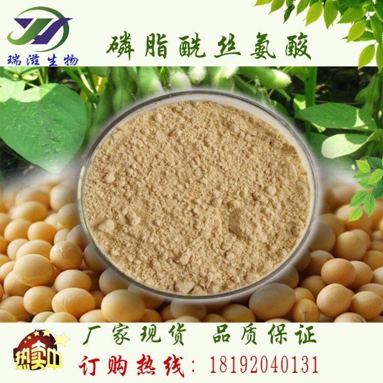 磷脂酰丝氨酸50% PS粉 大豆提取物 复合神经酸 磷脂粉 丝氨酸磷脂