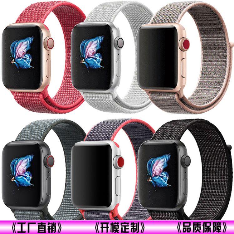 適用蘋果手表表帶尼龍回環帆布運動iwatch1/2/3/4代新款表帶38 42