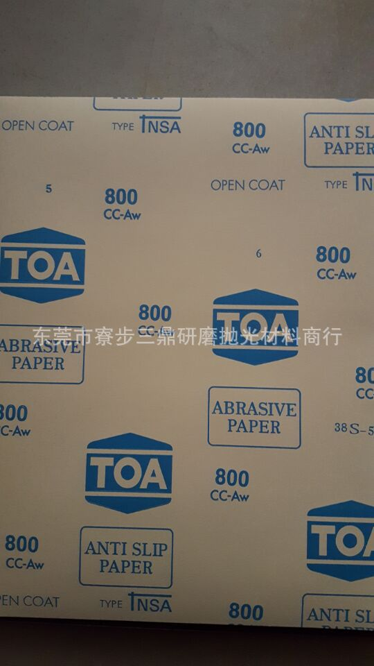 TOA砂纸干砂纸油漆砂纸漆面砂纸泰国进口砂纸