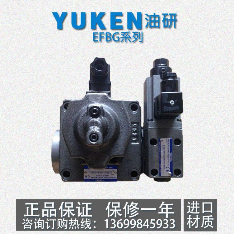 油研电磁比例溢流阀EFBG-03/06-125/160/250-C/H-20T233/20T145-L