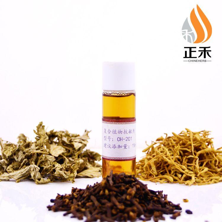 复合植物抗敏剂 天然植物复合萃取 diy膏霜乳护肤品化妆品原料