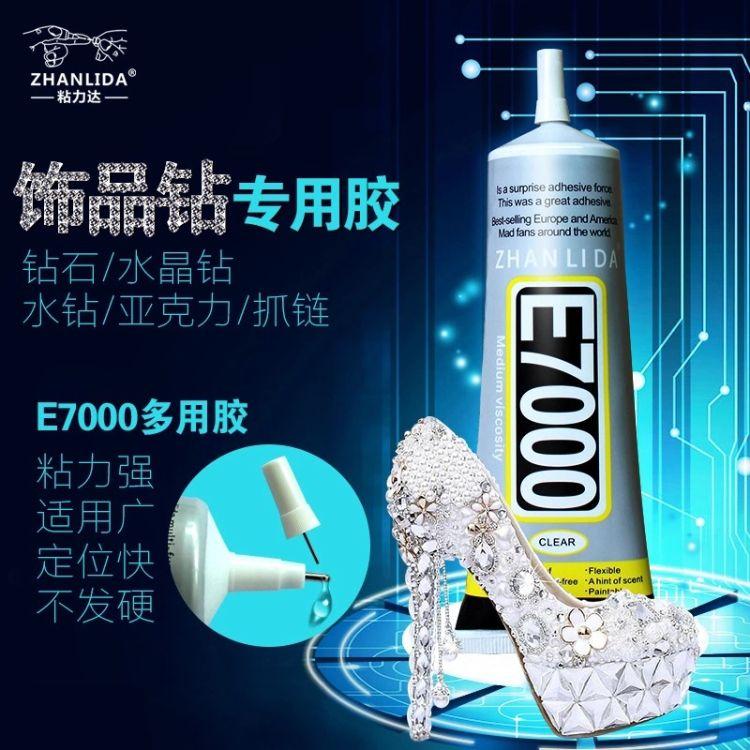 E-7000透明胶水高强度无腐蚀软性胶粘饰品钻石画胶水饰品贴钻
