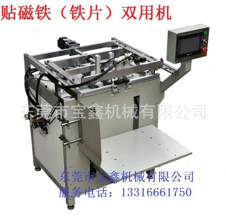 厂家直销半自动磁片贴片机 铁片贴片机 盒子贴片机