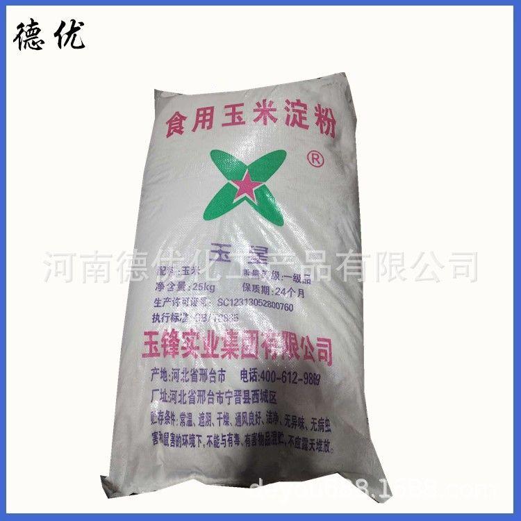 供应 淀粉大全 变性淀粉 玉米淀粉 木薯淀粉  当天发货
