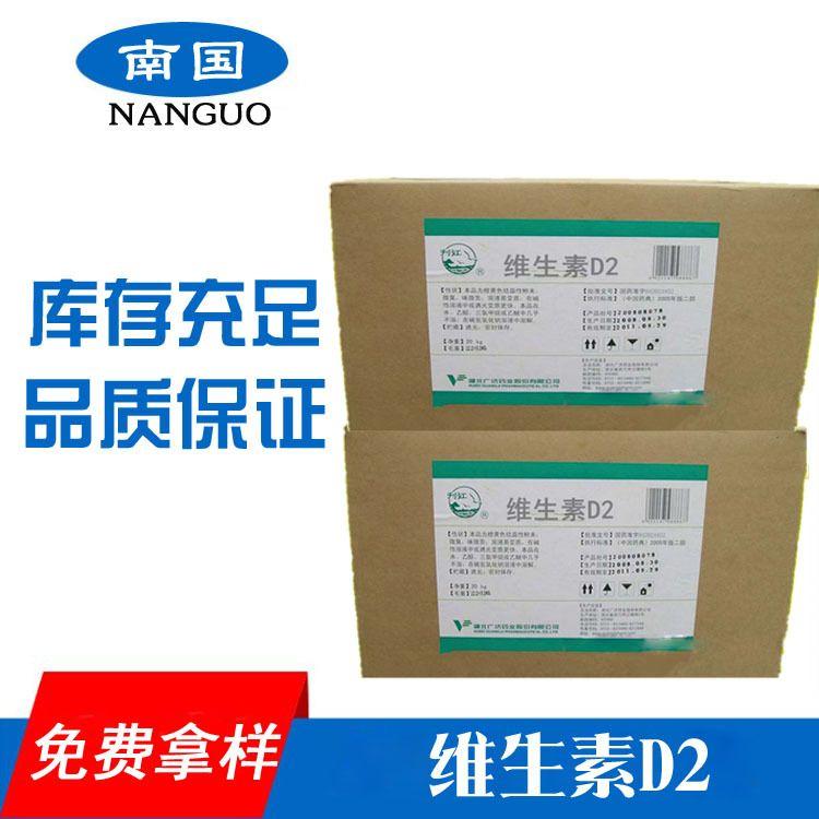 供应优质食品添加剂维生素D2 食品级营养强化剂1kg起订