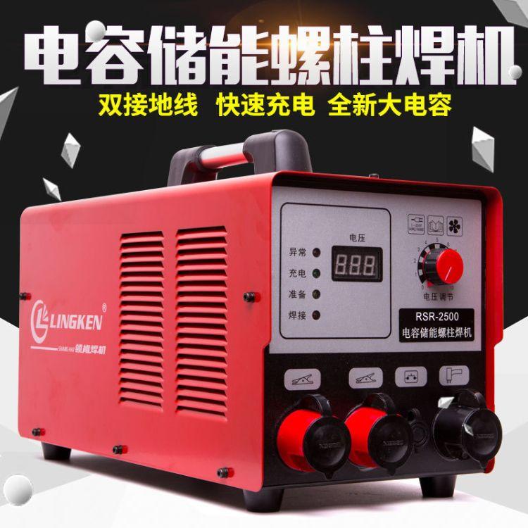 领肯螺柱焊机RSR-1600/2500电容储能螺柱焊机保温种钉焊标牌焊机