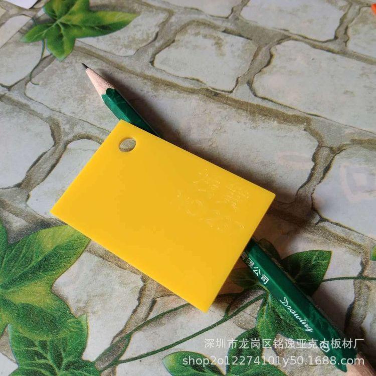 黄色亚克力板 黄色有机玻璃 2厘浅黄色亚克力板 亚克力板 pmma