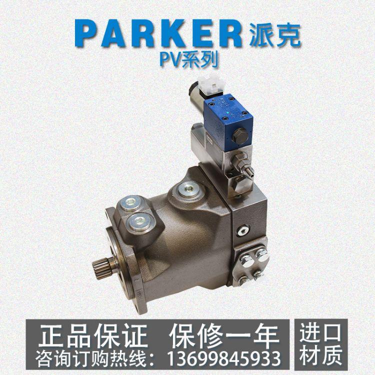 派克PARKER柱塞泵芯配件PV020R1K1S1N-PDS/16/32/46/63/92/27液压