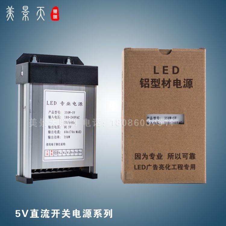 led开关电源 5v70a防雨电源 350W外露灯电源 显示屏户外开关电源