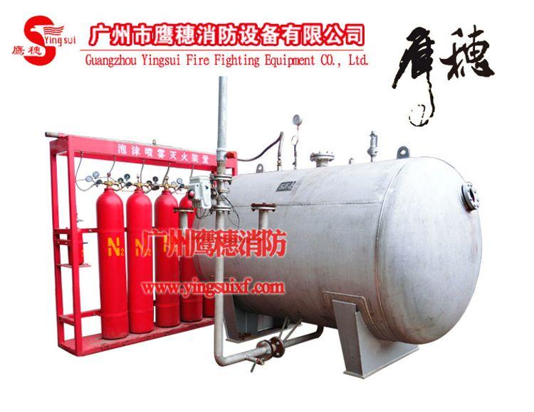 厂家直销PWZ35000.8S型泡沫喷雾灭火装置、证书齐全、质量保证