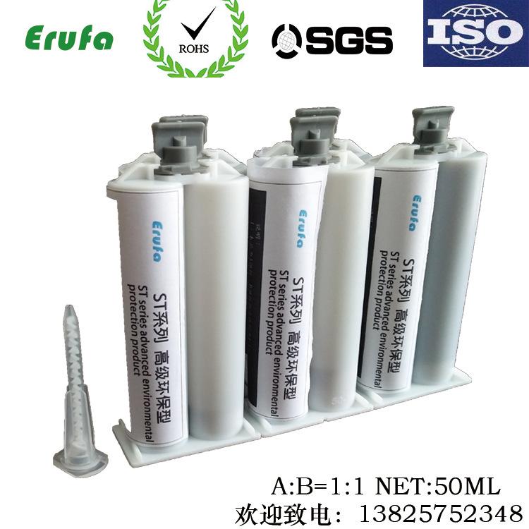 AB胶 ,灌封胶, 环氧树脂胶水, 环氧AB胶,结构胶