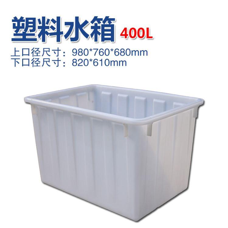 厂家批发 加厚 400L 塑料水箱 大号周转箱 服装厂周转箱