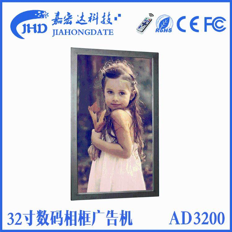 32寸数码相框 超大屏 多功能视频播放器 外贸热卖电子产品