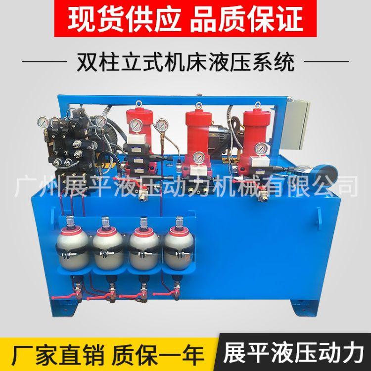双柱立式机床液压系统 供应机床液压站 液压设计定制非标液压站