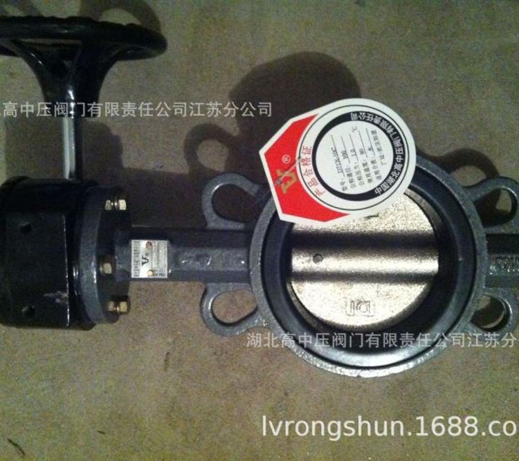 厂家直销 蝶阀 对夹蝶阀  涡轮对夹式蝶阀 蜗轮蝶阀 D371X