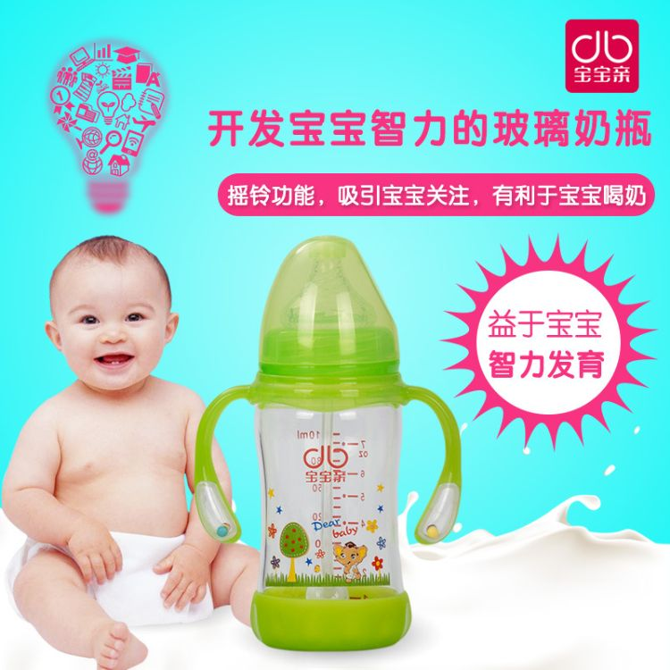 宝宝亲婴儿防摔防胀气宽口径吸管晶钻玻璃奶瓶 安全玻璃奶瓶150ml