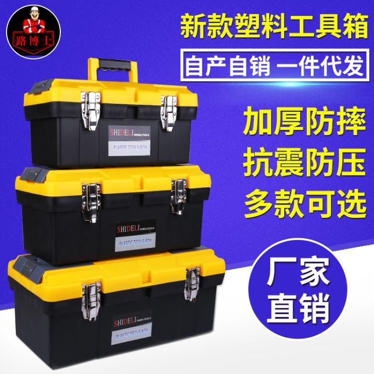 ABS车载手提工具箱 五金工具塑料工具箱定制 车载维修美术工具箱