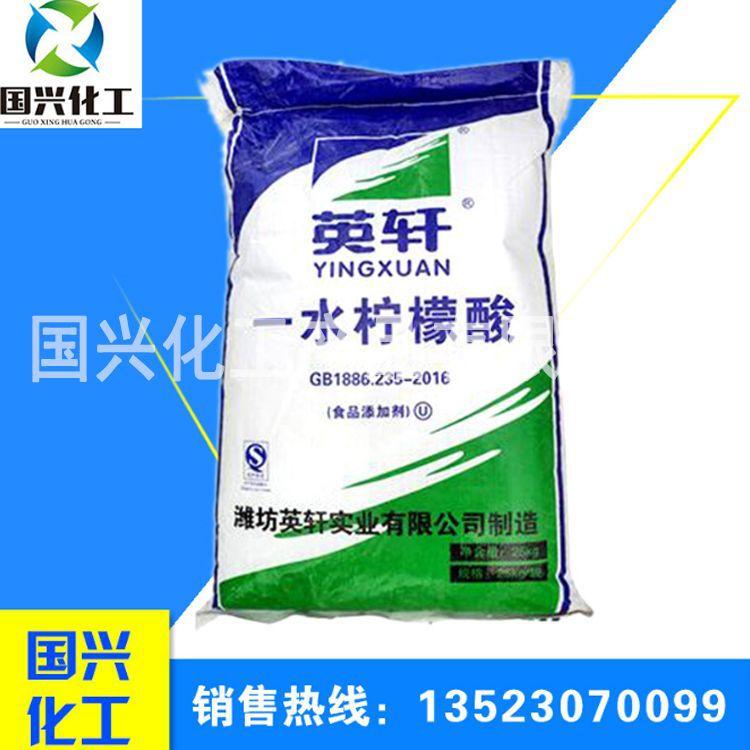 经销批发 一水柠檬酸 工业级食品级柠檬酸 水处理专用 质量保障