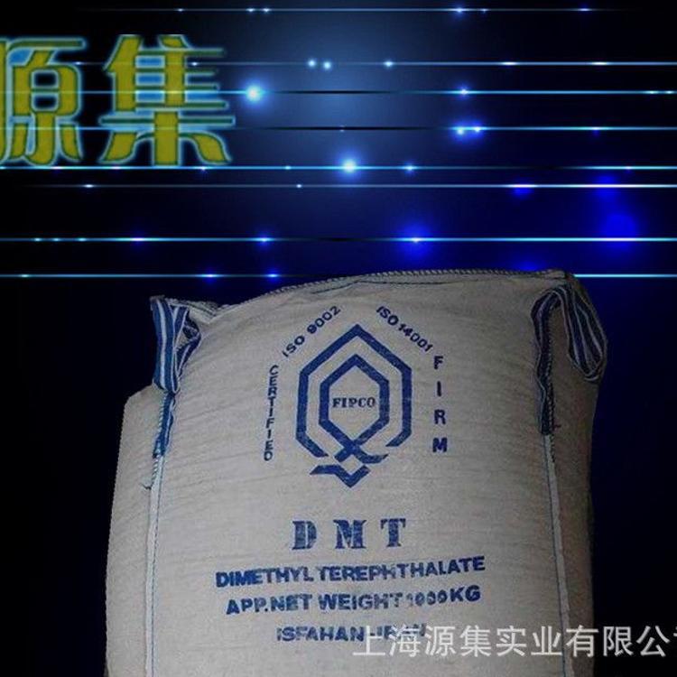 供应对苯二甲酸二甲酯(DMT)