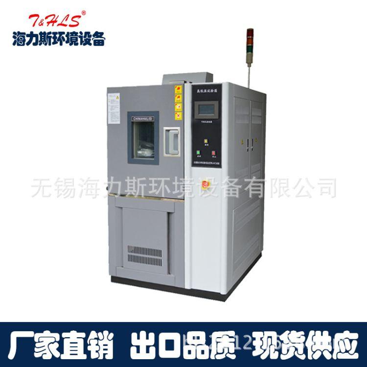 厂家直销低温试验箱、高低温试验箱!先试用后付款放心的选择