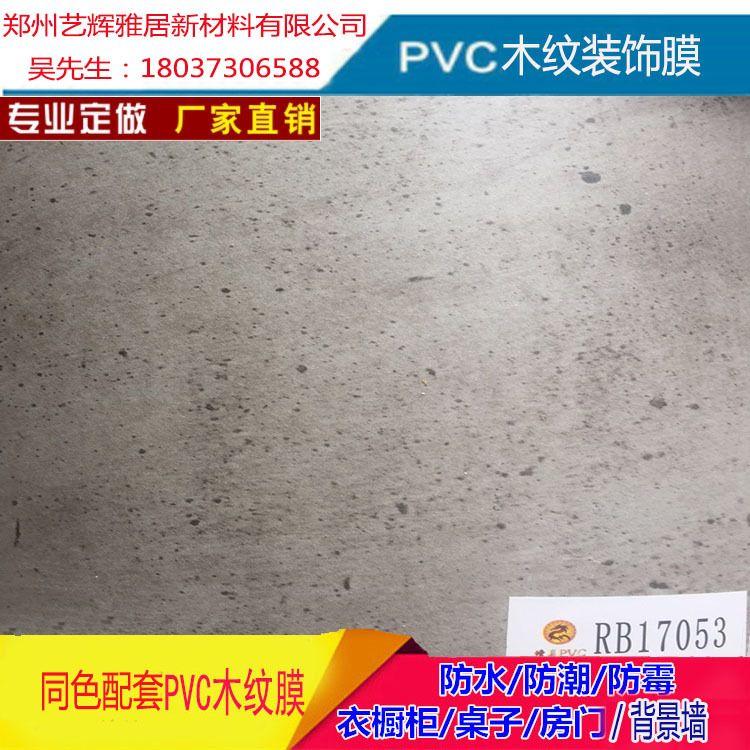 同色配套定制PVC吸塑包覆橱柜衣柜模压门板郑州艺辉雅居增美木纹