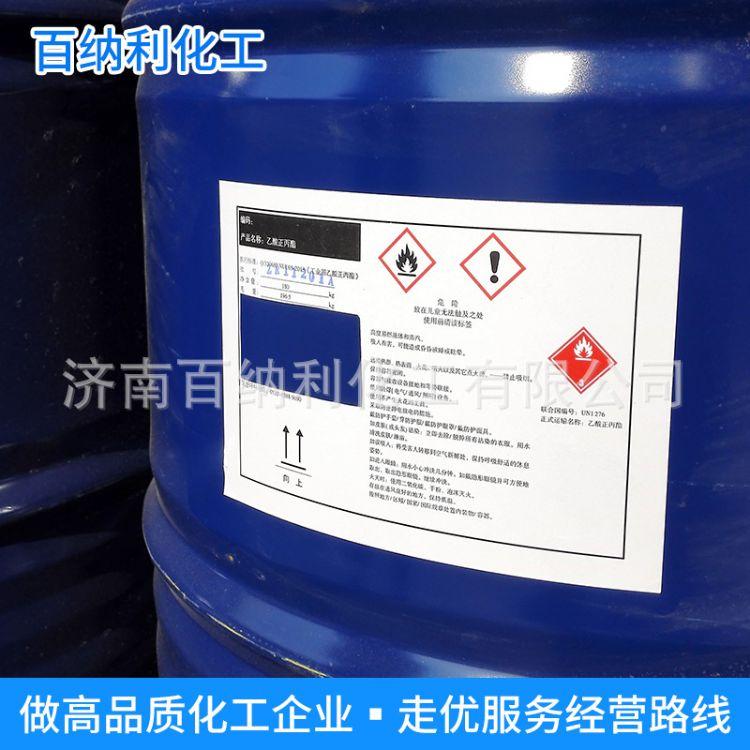乙酸正丙酯 无苯级原装  油墨专用醋酸正丙酯