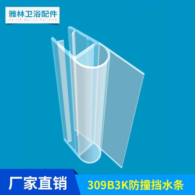 厂家直销PVC密封防水条 防撞挡水条 装夹8.10mm玻璃 磁性门吸条