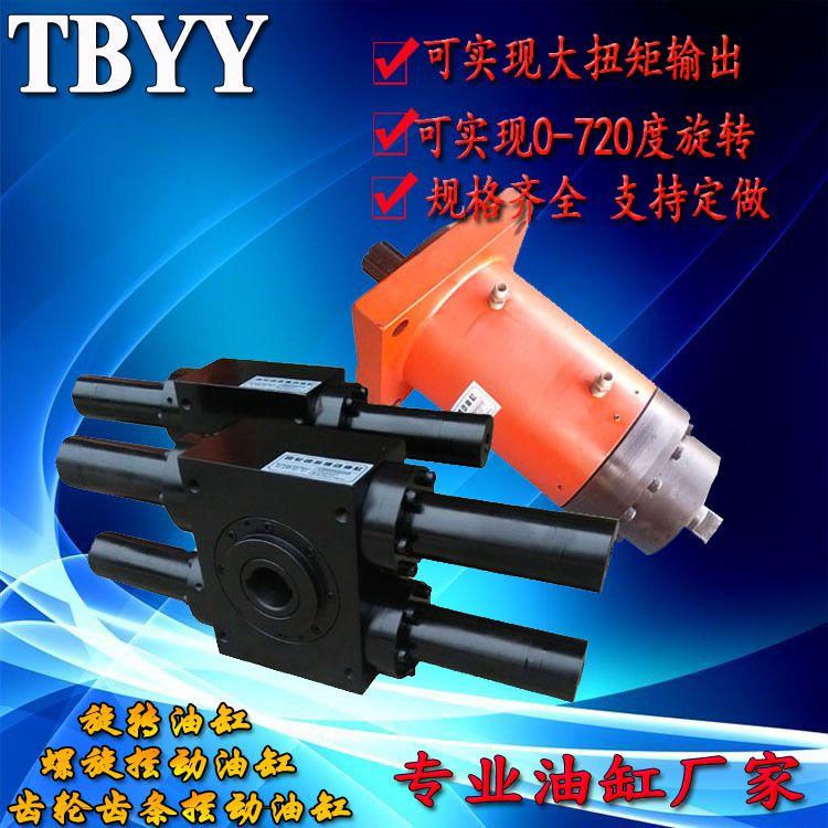 蝶球阀门盖子转台旋转开启定位元件中实翻转回转螺旋摆动液压油缸