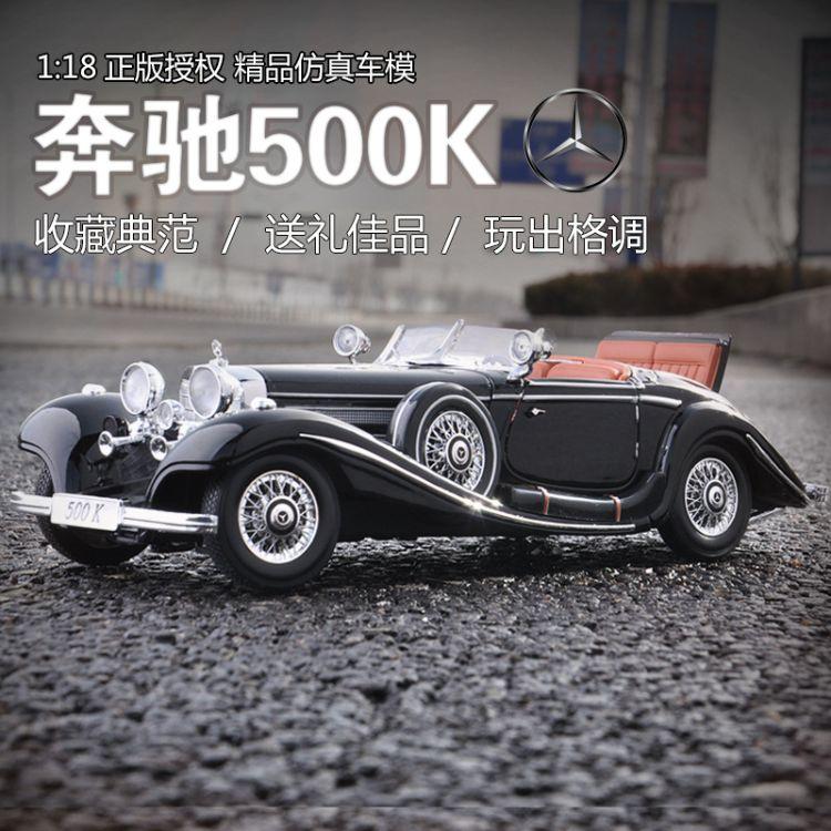 批发1 18 美驰图奔驰500k 复古老爷车 原厂仿真合金汽车模型 摆件