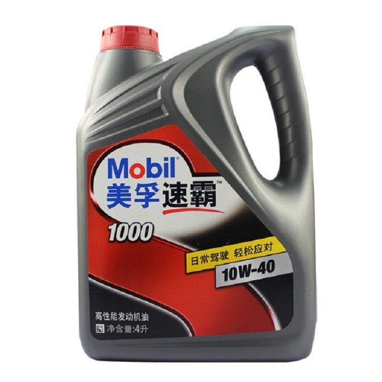 供应美孚速霸1000 10w-40 SN级矿物机油 美孚润滑油 4L