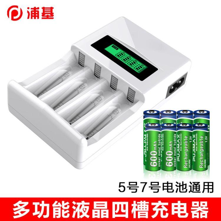 浦基 电池充电器 5号充电电池充电器7号镍氢镍镉充电器4充可单充